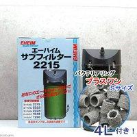 エーハイム サブフィルター 2215 + バクテリアリング プラスワン Sサイズ 4L メーカー保証期間1年