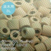 ろ材 パワーハウス ベーシック ソフトタイプ Lサイズ 3リットル(バクテリア付き)