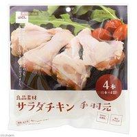 イトウアンドカンパニー 良品素材 サラダチキン 手羽元 4本(1本×4袋) 犬 おやつ チキン