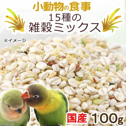 小動物の食事 国産 15種の雑穀ミックス 100g お試しサイズ おやつ 無農薬栽培 無添加 無着色