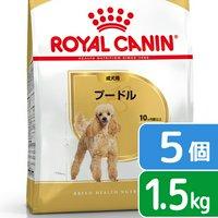 ロイヤルカナン プードル 成犬用 1.5kg×5袋 3182550743174  ジップ付