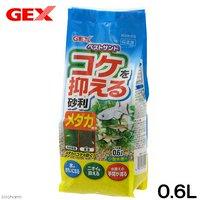 GEX ベストサンド メダカ用 0.6L