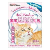 キャティーマン ねこちゃんの国産低脂肪牛乳 200ml 離乳後~成猫高齢猫用 猫 ミルク
