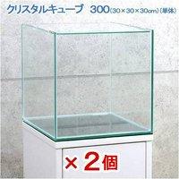 コトブキ工芸 kotobuki クリスタルキューブ300(30×30×30cm) レグラス 30cm水槽(単体) 2個