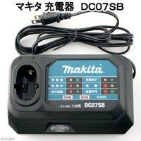 アウトレット品 充電器 DC07SB マキタ 訳あり