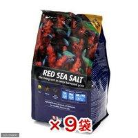レッドシー ソルト 60リットル用 9袋 人工海水