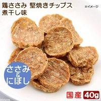 国産 鶏ささみ堅焼きチップス 煮干し味 40g 犬猫用おやつ PackunxCOCOA