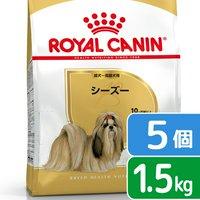 ロイヤルカナン シーズー 成犬高齢犬用 1.5kg×5袋  ジップ付