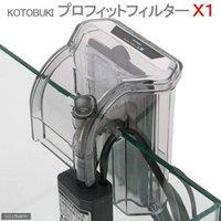 コトブキ工芸 kotobuki プロフィットフィルター X1 水槽用外掛式フィルター