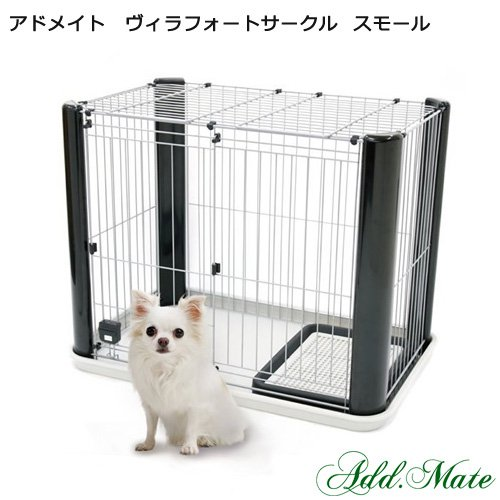 (大型)アウトレット品 アドメイト ヴィラフォートサークル スモール 小型犬 超小型犬 訳あり 別途大型手数料・同梱不可・代引不可