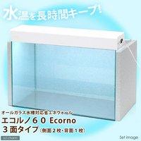 オールガラス水槽対応省エネウォール エコルノ60 Ecorno 3面タイプ 60cm水槽用(側面2枚背面1枚)