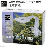 アクアシステム AXY SWAN LED 10W 水草育成