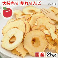 大袋売り 国産 割れりんご 2kg ドライフルーツ 業務用 小動物用のおやつ 無添加 無着色