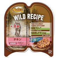 ニュートロ キャット ワイルド レシピ 成猫用 チキン ざく切りタイプ 75g トレイ 8個入り