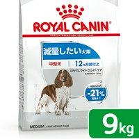 ロイヤルカナン 減量したい中型犬用 ミディアム ライトウェイトケア 9kg ジップ無し