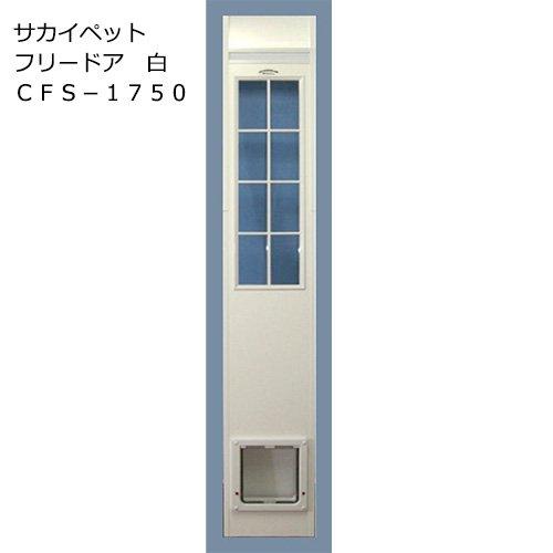 □(大型)サカイペット フリードア 白 CFS−1750 別途大型手数料・同梱不可