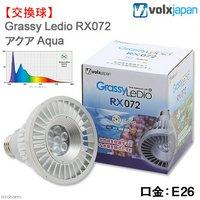 ボルクスジャパン Grassy LeDio RX072 Aqua/アクア 交換球