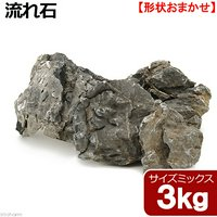 形状お任せ 流れ石 サイズミックス 3kg