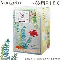 水作 アクアテリア ベタ用 P150