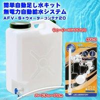 簡単自動足し水キット 無電力自動給水システム AFV-S + ウォーターコンテナ20