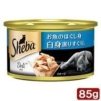 シーバ デリ お魚のほぐし身 白身選りすぐり 85g(缶詰) キャットフード シーバ