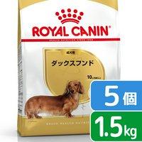 ロイヤルカナン ダックスフンド 成犬用 1.5kg×5袋  ジップ付