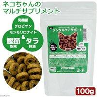 ネコちゃんのマルチサプリメント デンタルケアサポート 100g 猫用 かつお節粉末&タラ肝油
