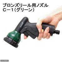 ブロンズリール用ノズル C-1(グリーン)