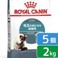 ロイヤルカナン 猫 ヘアボール ケア 毛玉が気になる成猫用 生後12ヵ月齢以上 2kg×5袋 ジップ付(キャットフード ドライ)