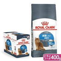 ロイヤルカナン 猫 肥満気味の成猫セット ドライ400g×1袋 ジップ無し + パウチ85g×12袋