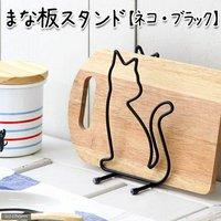 まな板スタンド ネコ 猫 雑貨
