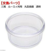 三晃商会 SANKO ルーミィ共用 丸型食器(透明) C01SK ケージ 交換パーツ