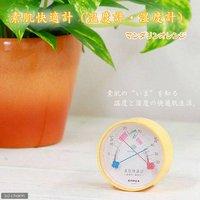 素肌快適計(温度計湿度計) マンダリンオレンジ