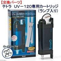 テトラ UV殺菌灯120 UV-120専用カートリッジ(ランプ入り) 交換用