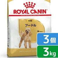 ロイヤルカナン プードル 成犬用 3kg×3袋 3182550765206  ジップ付