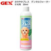 GEX さわやかブレス デンタルウォーター 子犬用 236ml