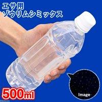 ゾウリムシミックス インフゾリア(500ml)