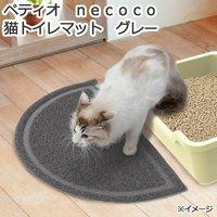 猫砂 ペティオ necoco 猫トイレマット グレー