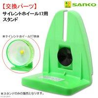 三晃商会 SANKO サイレントホイールG用(17用)スタンド 緑(幅12.0×奥行7.5×高さ14.0cm)