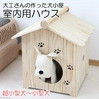 国産 大工さんの作った犬小屋 室内用ハウス 木製 超小型犬 小型犬