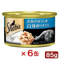 シーバ デリ お魚のほぐし身 白身選りすぐり 85g(缶詰) 6個入り キャットフード シーバ