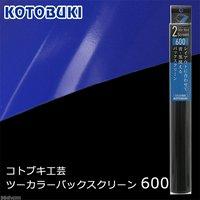 コトブキ工芸 kotobuki ツーカラーバックスクリーン 600