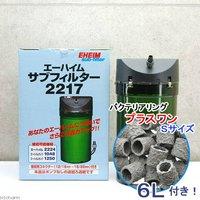 エーハイム サブフィルター 2217 + バクテリアリング プラスワン Sサイズ 6L メーカー保証期間1年