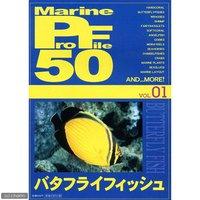 マリンマリンプロファイル 50 vol.01 バタフライフィッシュ