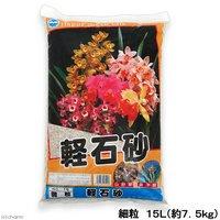 軽石砂 細粒 15L(約7.5kg) 土 単用土 砂 園芸
