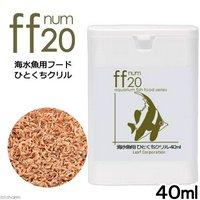 aquarium fish food series 「ff num20」 海水魚用フード ひとくちクリル 40mL