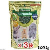 アラタ ウサギの食べる牧草 バミューダ 520g 一番刈り うさぎ 牧草 バミューダ 3袋入り