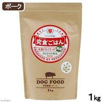 ドッグフード ペット学園 究食ごはん ポーク 1kg 無添加 国産 スピルリナ