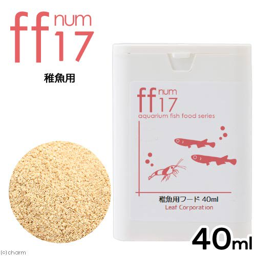 aquarium fish food series 「ff num17」稚魚用フード 40mL