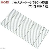 HOEI ハムスターケージ 580HMS用 フンきり網 1枚